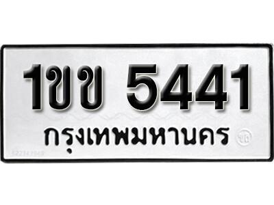 เลขทะเบียน 5441 ผลรวมดี 19  - 1ขข 5441 ทะเบียนมงคลจากกรมขนส่ง