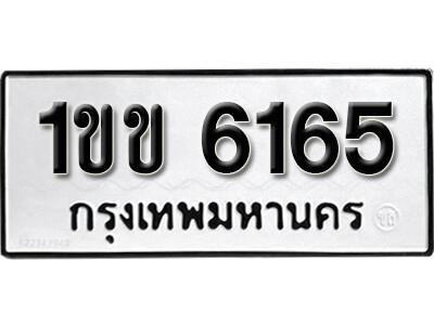 เลขทะเบียน 6165 ผลรวมดี 23 - 1ขข 6165 ทะเบียนมงคลจากกรมขนส่ง