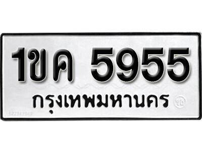 เลขทะเบียน 5955 ทะเบียนรถเลขมงคล - 1ขค 5955 ทะเบียนมงคลจากกรมขนส่ง
