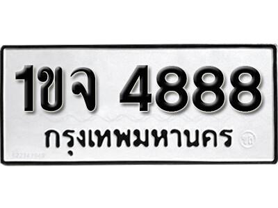 เลขทะเบียน 4888 ทะเบียนรถ 1ขจ 4888 ทะเบียนมงคลจากกรมขนส่ง