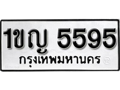 ทะเบียนซีรี่ย์  5595  ทะเบียนรถนำโชค  1ขญ 5595