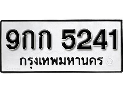 เลขทะเบียน 5241 ทะเบียนรถผลรวม 23 - 9กก 5241 ทะเบียนมงคลจากกรมขนส่ง