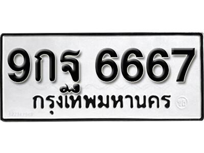 เลขทะเบียน 6667 ทะเบียนรถผลรวม 44 - 9กฐ 6667 ทะเบียนมงคลจากกรมขนส่ง