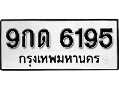 เลขทะเบียน 6195 ทะเบียนรถเลขมงคล - 9กด 6195 ทะเบียนมงคลจากกรมขนส่ง