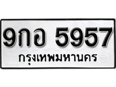 เลขทะเบียน 5957 ทะเบียนรถเลขมงคล - 9กอ 5957 ทะเบียนมงคลจากกรมขนส่ง