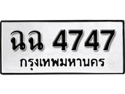 ทะเบียนซีรี่ย์  4747  ทะเบียนรถผลรวมดี 32  ฉฉ 4747
