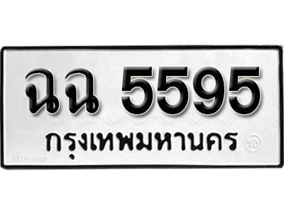 ทะเบียนซีรี่ย์  5595  ทะเบียนรถนำโชค  ฉฉ 5595