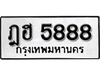 เลขทะเบียน 5888 ทะเบียนรถเลขสวย - ฎฮ 5888