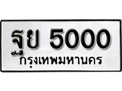 ทะเบียนซีรี่ย์ 5000 ทะเบียนรถให้โชค-ฐย 5000