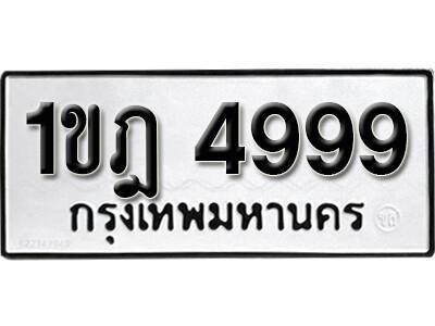ทะเบียนซีรี่ย์  4999  ทะเบียนรถนำโชค  1ขฎ 4999