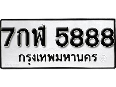 ทะเบียนซีรี่ย์  5888  ทะเบียนรถให้โชค 7กฬ 5888