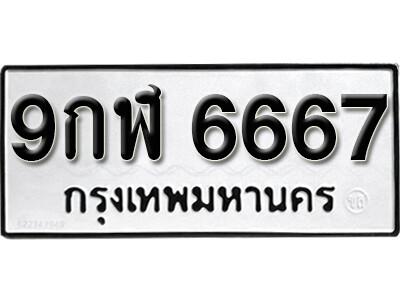 เลขทะเบียน 6667 ทะเบียนรถผลรวม 36  - 9กฬ 6667 ทะเบียนมงคลจากกรมขนส่ง