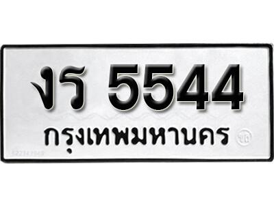 ทะเบียนซีรี่ย์   5544   ทะเบียนรถให้โชค  งร 5544