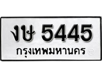 ทะเบียนซีรี่ย์   5445   ทะเบียนรถให้โชค  งษ 5445