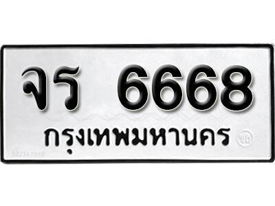 ทะเบียนซีรี่ย์  6668  ทะเบียนรถให้โชค จร 6668
