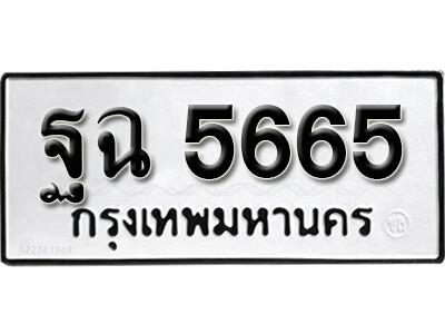 ทะเบียนซีรี่ย์ 5665 ทะเบียนรถให้โชค-ฐฉ 5665