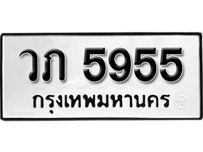 เลขทะเบียน 5955 ทะเบียนรถเลขมงคล - วภ 5955 ทะเบียนมงคลจากกรมขนส่ง