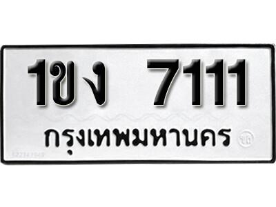 เลขทะเบียน 7111 ทะเบียนรถเลขมงคล - 1ขง 7111  ทะเบียนมงคลจากกรมขนส่ง