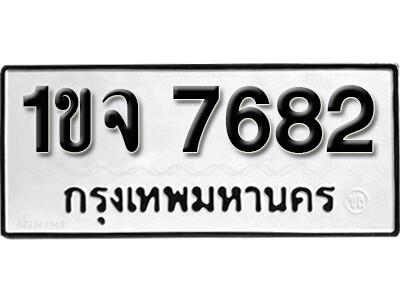 เลขทะเบียนผลรวมดี 32 เลขทะเบียนรถนําโชค  - 1ขจ 7682