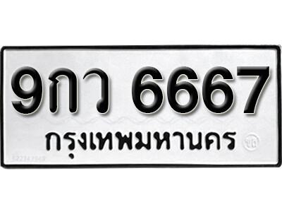 เลขทะเบียน 6667 ทะเบียนรถเลขมงคล - 9กว 6667 ทะเบียนมงคลจากกรมขนส่ง