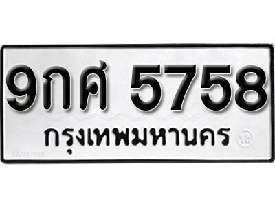 เลขทะเบียน 5758 ทะเบียนรถเลขมงคล - 9กศ 5758 ทะเบียนมงคลจากกรมขนส่ง
