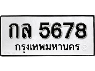 ทะเบียนซีรี่ย์ 5678 ทะเบียนรถให้โชค-กล 5678