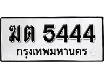 เลขทะเบียน 5444 ทะเบียนรถเลขมงคล - ฆต 5444  ทะเบียนมงคลจากกรมขนส่ง