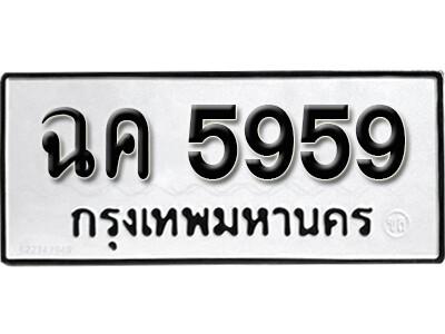 ทะเบียนซีรี่ย์  5959  ทะเบียนรถให้โชค  ฉค 5959