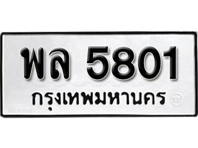 ทะเบียนซีรี่ย์  5801  ทะเบียนรถนำโชค  พล 5801