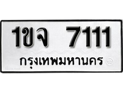 ทะเบียนซีรี่ย์ 7111 ทะเบียนรถให้โชค  1ขจ 7111