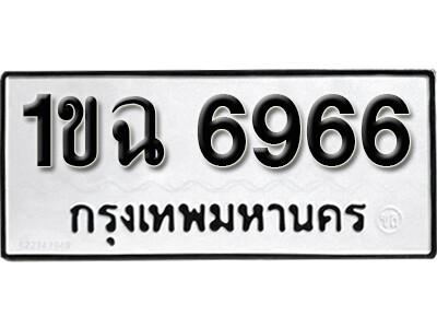 ทะเบียนซีรี่ย์  6966 ทะเบียนรถให้โชค 1ขฉ 6966