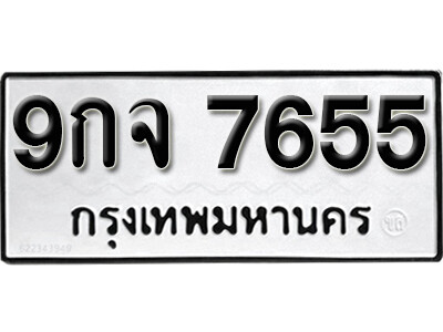 เลขทะเบียน 7655 ทะเบียนรถเลขมงคล - 9กจ 7655 ทะเบียนมงคลจากกรมขนส่ง