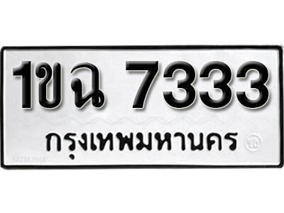 ทะเบียนซีรี่ย์  7333 ทะเบียนรถนำโชค  1ขฉ 7333