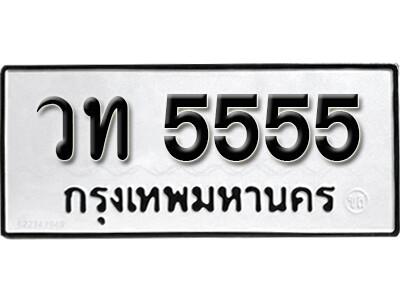 ทะเบียนซีรี่ย์  5555  ทะเบียนรถให้โชค  - วท 5555