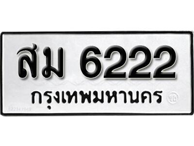 เลขทะเบียน 6222 ทะเบียนรถเลขมงคล - สม 6222 ทะเบียนมงคลจากกรมขนส่ง