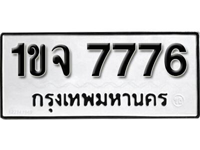 ทะเบียนซีรี่ย์  7776  ทะเบียนรถให้โชค 1ขจ 7776