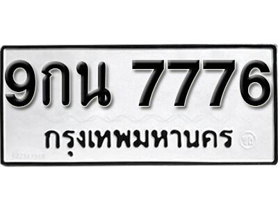 เลขทะเบียน 7776 ทะเบียนรถผลรวม 42 - 9กน 7776 ทะเบียนมงคลจากกรมขนส่ง
