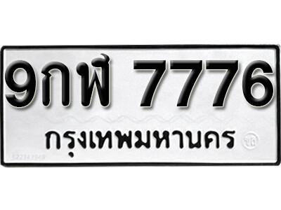 เลขทะเบียน 7776 ทะเบียนรถผลรวม 42 - 9กฬ 7776 ทะเบียนมงคลจากกรมขนส่ง