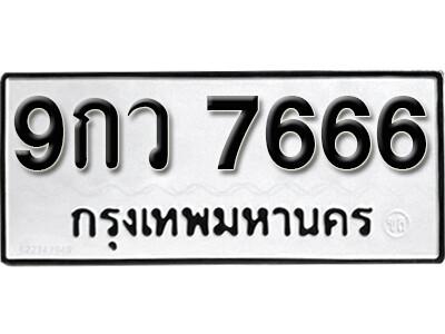 เลขทะเบียน 7666 ทะเบียนรถเลขมงคล - 9กว 7666 ทะเบียนมงคลจากกรมขนส่ง