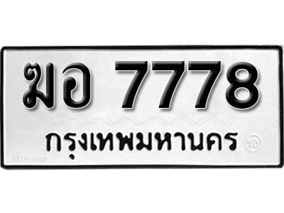 เลขทะเบียน 7778 ทะเบียนรถเลขสวย - ฆอ 7778 ทะเบียนมงคลจากกรมขนส่ง