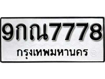 เลขทะเบียน 7778 ทะเบียนรถเลขสวย - 9กณ 7778 ทะเบียนมงคลจากกรมขนส่ง