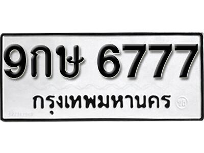 เลขทะเบียน 6777 ทะเบียนรถเลขมงคล -9กษ 6777 ผลรวมดี 36