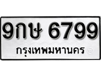 เลขทะเบียน 6799 ทะเบียนรถเลขมงคล - 9กษ 6799 ทะเบียนมงคลจากกรมขนส่ง