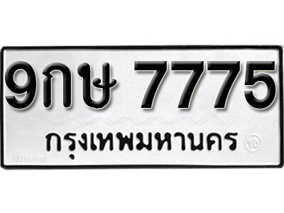 เลขทะเบียน 7775  ทะเบียนรถผลรวมดี  40- 9กษ 7775