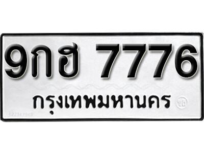 เลขทะเบียน 7776 ทะเบียนรถผลรวม 42 - 9กฮ 7776 ทะเบียนมงคลจากกรมขนส่ง