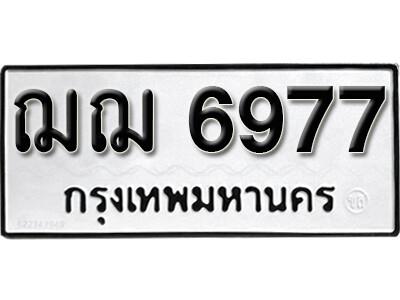 ทะเบียนซีรี่ย์ 6977 ทะเบียนรถให้โชค-ฌฌ 6977