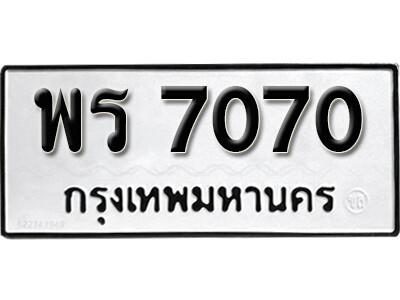 ทะเบียนซีรี่ย์   7070   ทะเบียนรถให้โชค  พร 7070