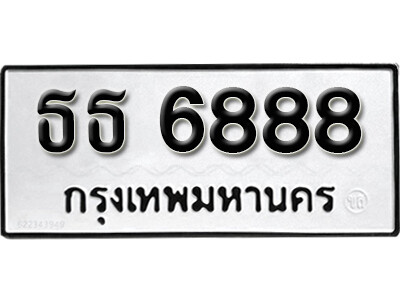 ทะเบียนซีรี่ย์ 6888 ทะเบียนรถให้โชค-ธธ 6888