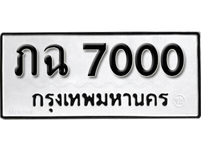 ทะเบียนซีรี่ย์ 7000 ทะเบียนรถให้โชค-ภฉ 7000