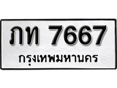 เลขทะเบียน 7667 ทะเบียนรถเลขมงคล - ภท 7667 ทะเบียนมงคลจากกรมขนส่ง